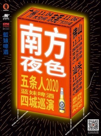南方夜色-五条人2020 巡演 汕头站