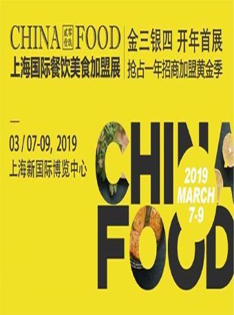 第六届上海国际餐饮美食加盟展