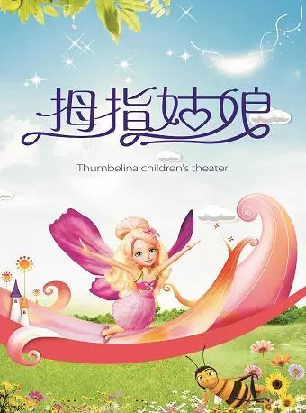 大型童话剧《拇指姑娘》