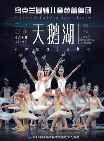 儿童芭蕾舞天鹅湖