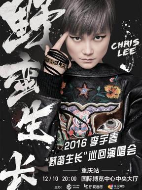 2016李宇春野蛮生长巡回演唱会重庆站