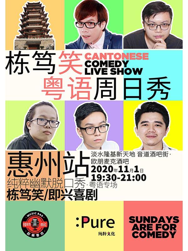 纯粹幽默栋笃笑惠州周日秀 | 粤语