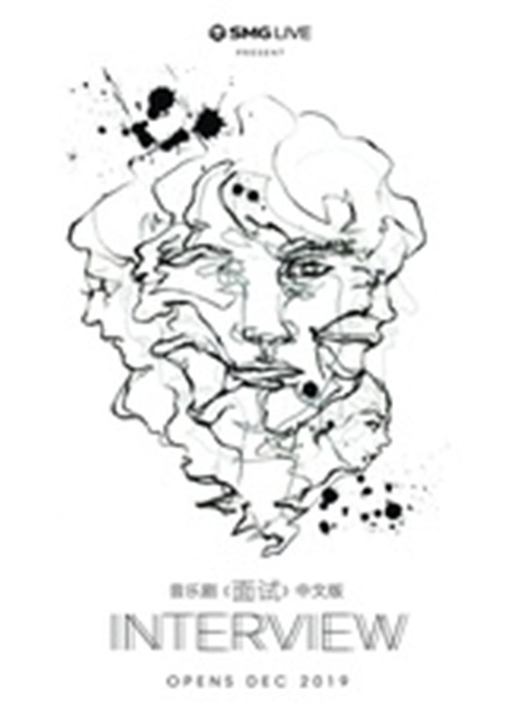 音乐剧《面试》中文版