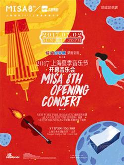 上海医药2017上海夏季音乐节 信谊培菲康荣誉呈现 2017上海夏季音乐节开幕音乐会