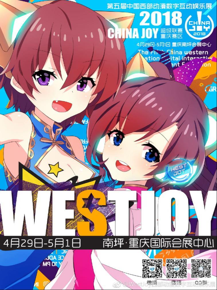 第五届WestJoy中国西部动漫数字互动娱乐展