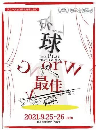英国经典闹剧《环球最 佳》中文版
