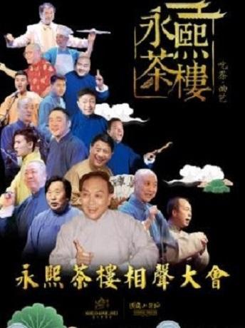 《永熙茶楼相声大会》
