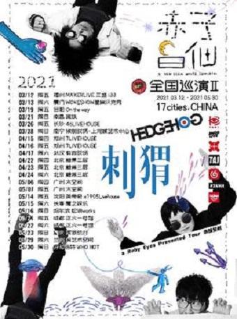 刺猬乐队《赤子白仙》2021巡演 南昌站