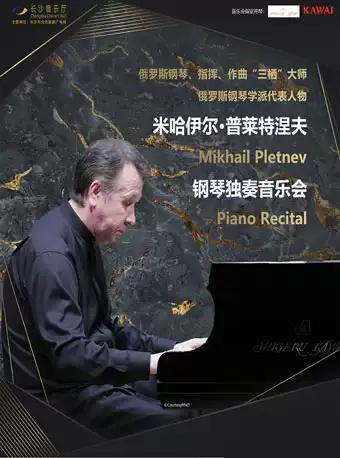 长沙 钢琴大师普莱特涅夫钢琴独奏音乐会