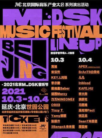 【特惠🔥】「马思唯/周震南/刘聪/乃万」2021北京MDSK音乐节