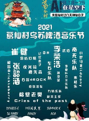 【上饶】2021葛仙村乌苏啤酒音乐节【李荣浩/张韶涵/崔健】