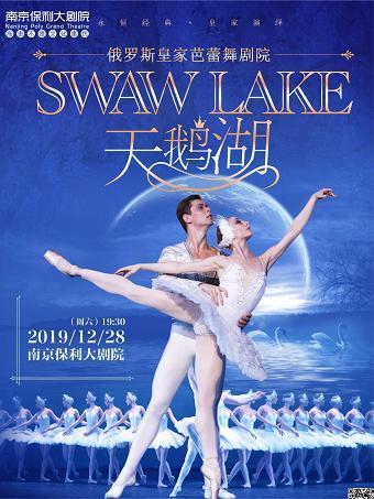 俄罗斯皇家芭蕾舞剧《天鹅湖》