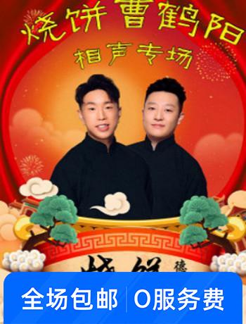 德云社烧饼曹鹤阳相声专场