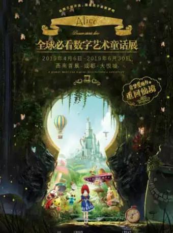 《奇梦爱丽丝之重回仙境》