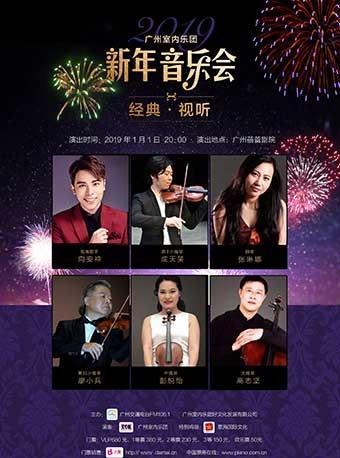 广州室内乐团新年音乐会