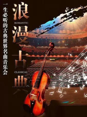一生必听的古典世界名曲音乐会