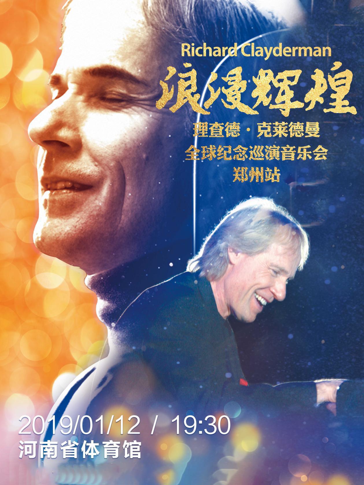 理查德•克莱德曼钢琴音乐会郑州站