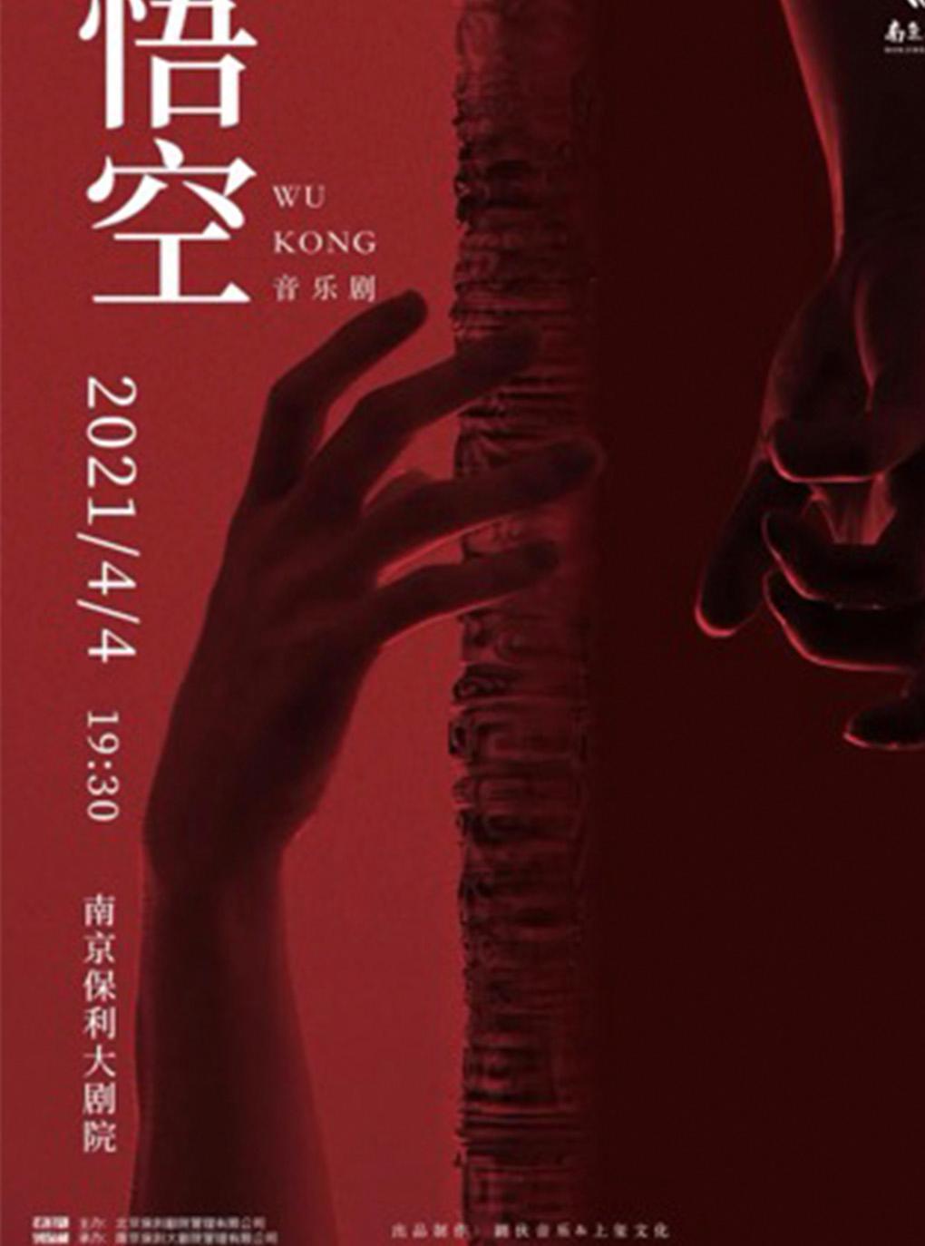 【南京】音乐剧《悟空》