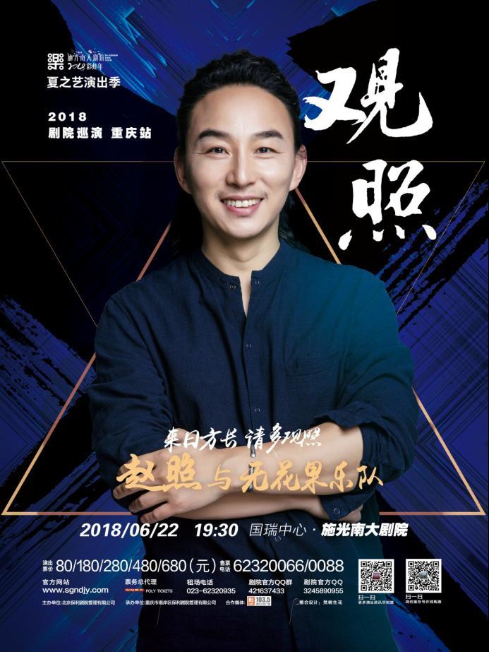 赵照重庆演唱会
