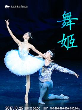中央芭蕾舞团——古典芭蕾舞剧《舞姬》 中山站