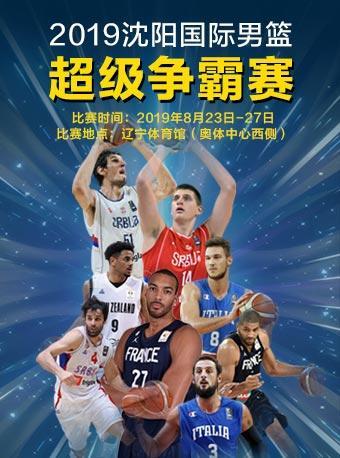 2019国际男篮超级争霸赛沈阳站