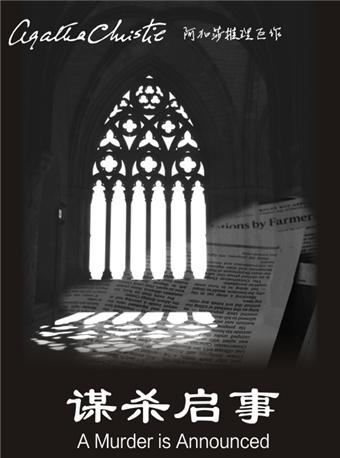 《谋杀启事》2019经典中文版