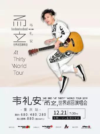 韦礼安巡演 重庆站