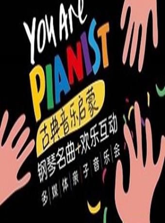 《你是钢琴家》亲子音乐会