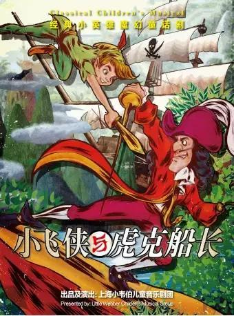 上海站《小飞侠与虎克船长》
