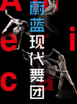 美国蔚蓝现代舞团 2017夏季中国巡演