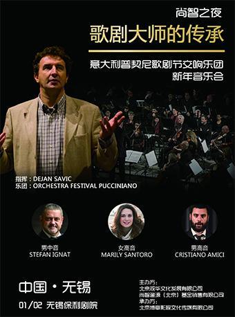 意大利普契尼歌剧节交响乐团新年音乐会