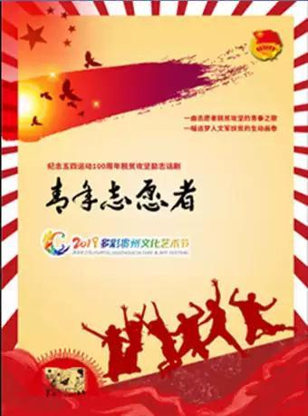 贵阳 话剧《青年志愿者》