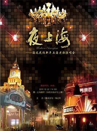 《夜上海》海之花上海演唱会