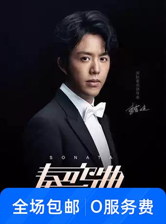 李云迪 2019年世界巡回钢琴独奏音乐会
