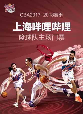 CBA|上海哔哩哔哩主场赛事