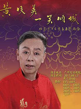 黄俊英 一笑倾城—从艺六十五周年专题晚会