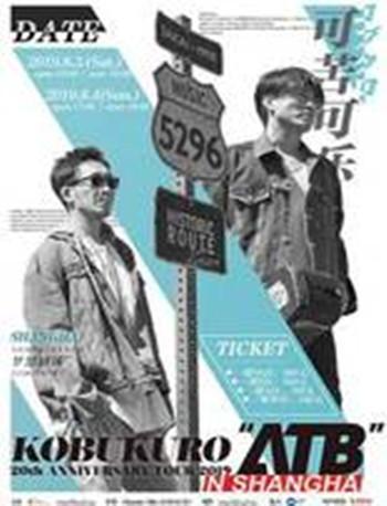 可苦可乐TOUR 上海站