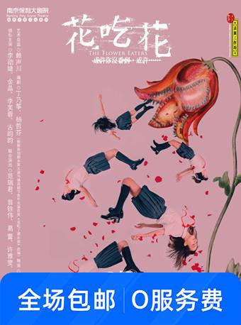 赖声川导演监制·话剧《花吃花》
