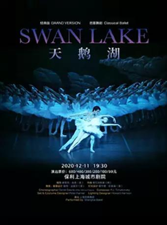 经典版芭蕾舞《天鹅湖》