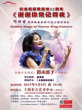 纪念邓丽君逝世22周年 《谢谢你常记得我》 邓丽君经典歌曲全球巡演上海演唱会