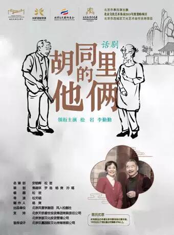 【北京】第六届中国原创话剧邀请展 原创话剧《胡同里的他俩》