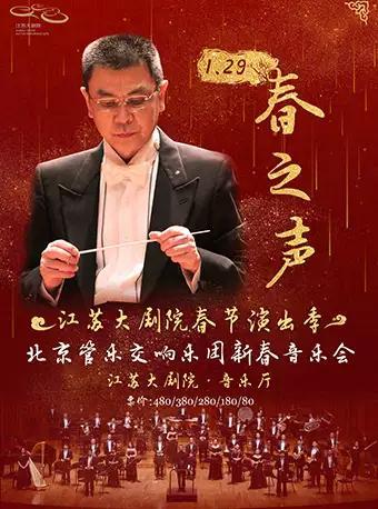 北京管乐交响乐团《春之声》新春音乐会