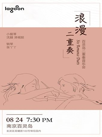 南京 浪漫二重奏