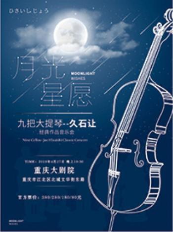 久石让经典作品音乐会