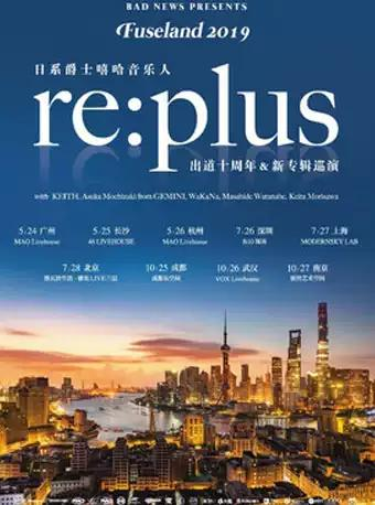 re:plus 新专辑巡演 武汉站