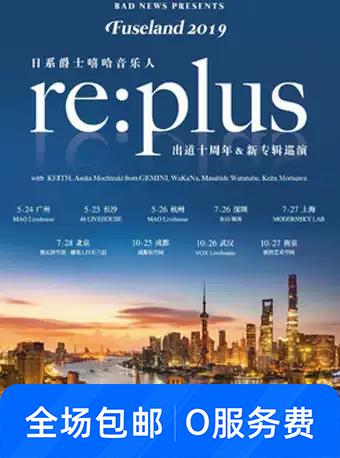 re:plus 新专辑巡演 南京站