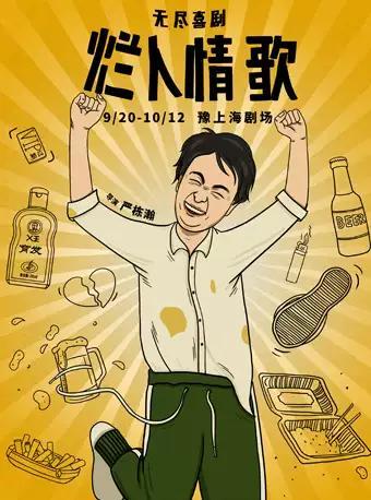 上海烂人情歌 就算活得艰难,也要笑得灿烂