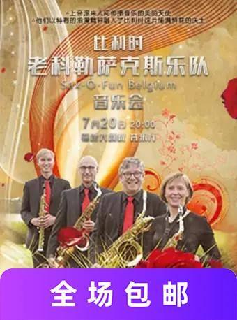 比利时老科勒萨克斯乐队音乐会