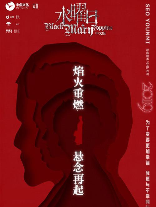 音乐剧中文版《水曜日》