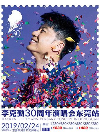 李克勤庆祝成立30周年演唱会-东莞站